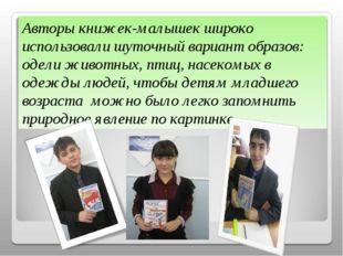 Авторы книжек-малышек широко использовали шуточный вариант образов: одели жив