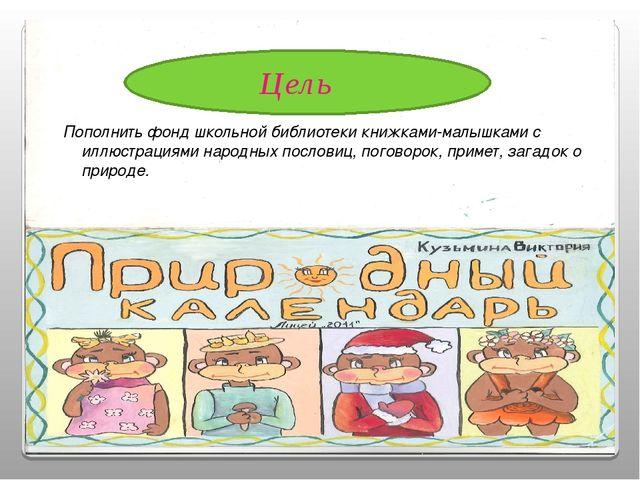 Цель Пополнить фонд школьной библиотеки книжками-малышками с иллюстрациями на...
