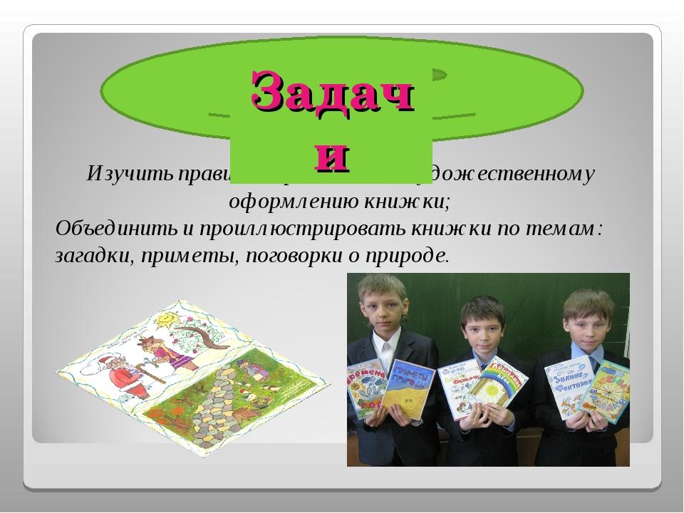 Изучить правила, требования к художественному оформлению книжки; Объединить и...