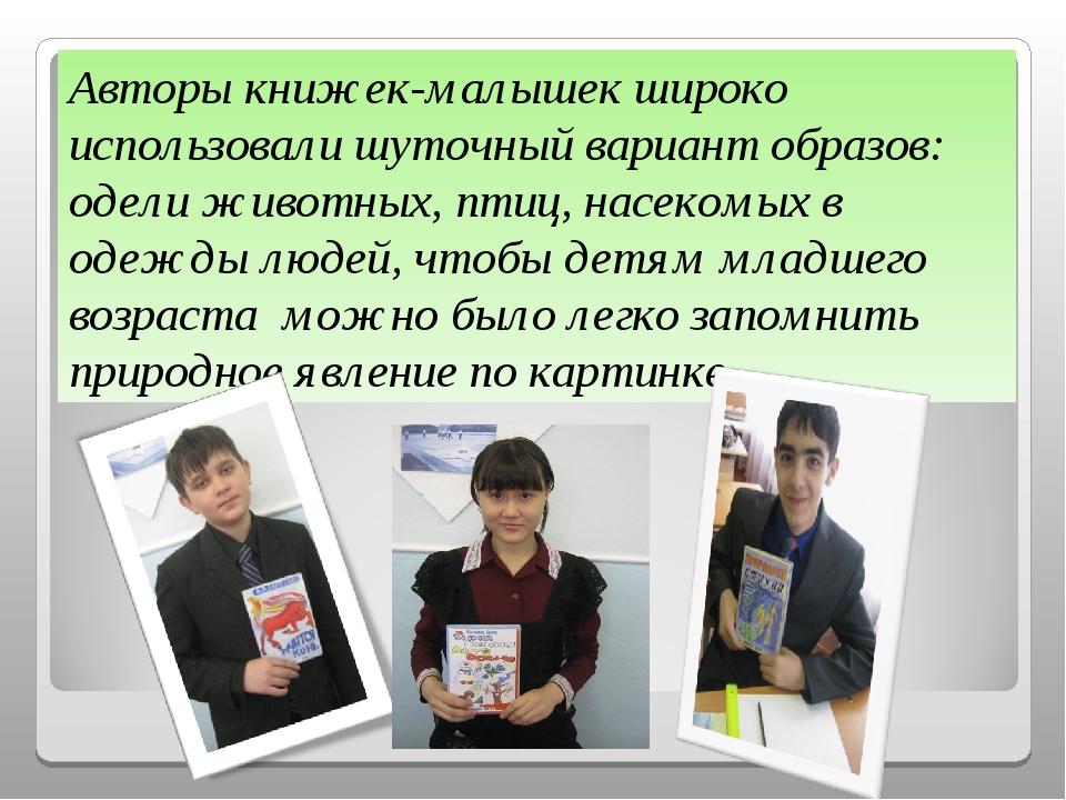 Авторы книжек-малышек широко использовали шуточный вариант образов: одели жив...