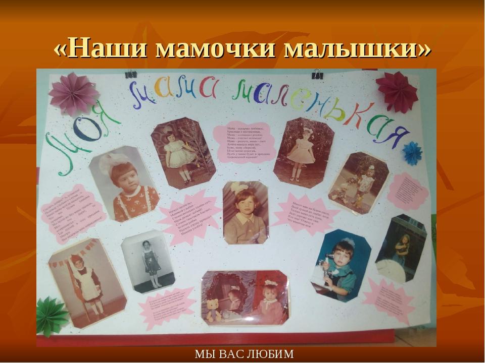 «Наши мамочки малышки» МЫ ВАС ЛЮБИМ