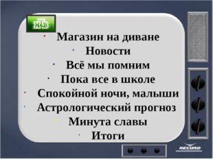Магазин на диване Новости Всё мы помним Пока все в школе Спокойной ночи, мал