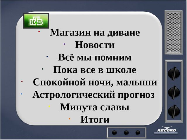 Магазин на диване Новости Всё мы помним Пока все в школе Спокойной ночи, мал...