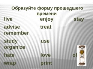 Образуйте форму прошедшего времени live enjoy stay advise treat remember stud