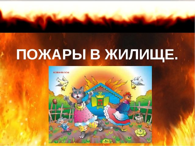 ПОЖАРЫ В ЖИЛИЩЕ.
