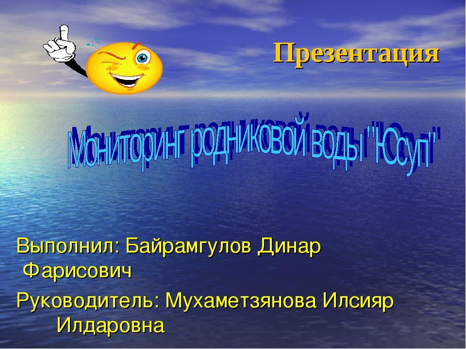 Презентация Выполнил: Байрамгулов Динар Фарисович Руководитель: Мухаметзянов...