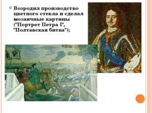 """Возродил производство цветного стекла и сделал мозаичные картины (""""Портрет П"""