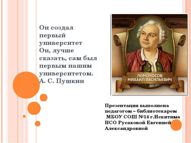 Он создал первый университет Он, лучше сказать, сам был первым нашим универс...