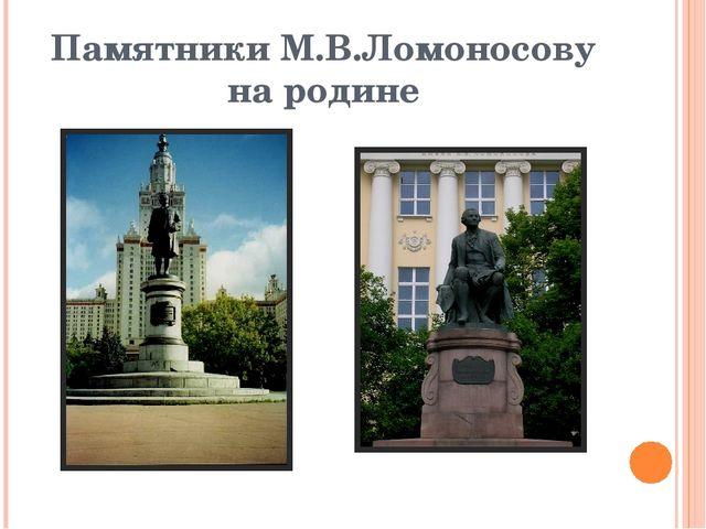 Памятники М.В.Ломоносову на родине