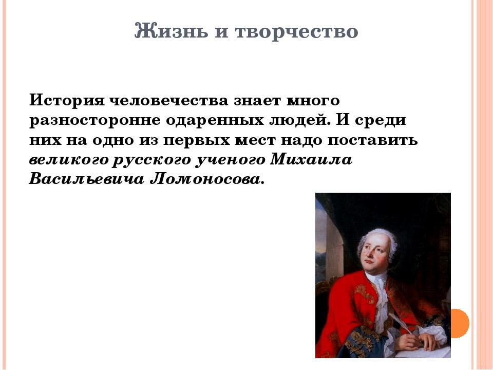 Жизнь и творчество История человечества знает много разносторонне одаренных л...