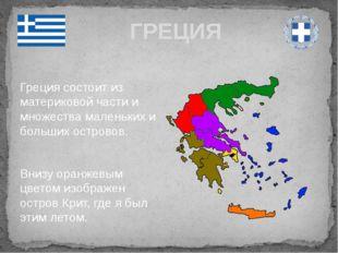 Греция состоит из материковой части и множества маленьких и больших островов