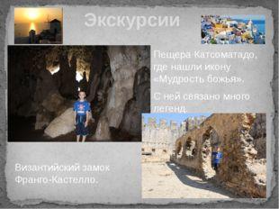 Экскурсии Византийский замок Франго-Кастелло. Пещера Катсоматадо, где нашли и