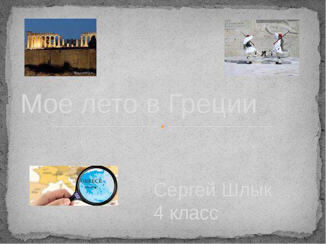 Сергей Шлык 4 класс Мое лето в Греции
