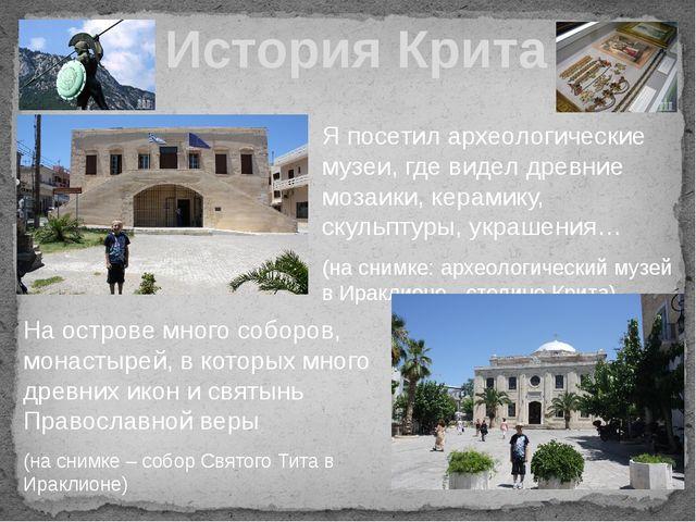 На острове много соборов, монастырей, в которых много древних икон и святынь...