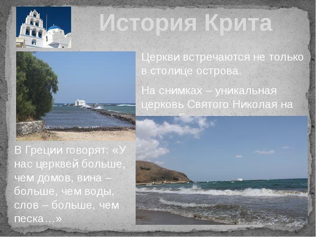 В Греции говорят: «У нас церквей больше, чем домов, вина – больше, чем воды,...