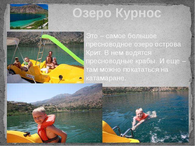 Озеро Курнос Это – самое большое пресноводное озеро острова Крит. В нем водят...