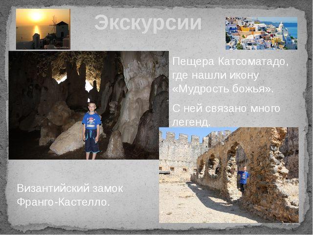 Экскурсии Византийский замок Франго-Кастелло. Пещера Катсоматадо, где нашли и...