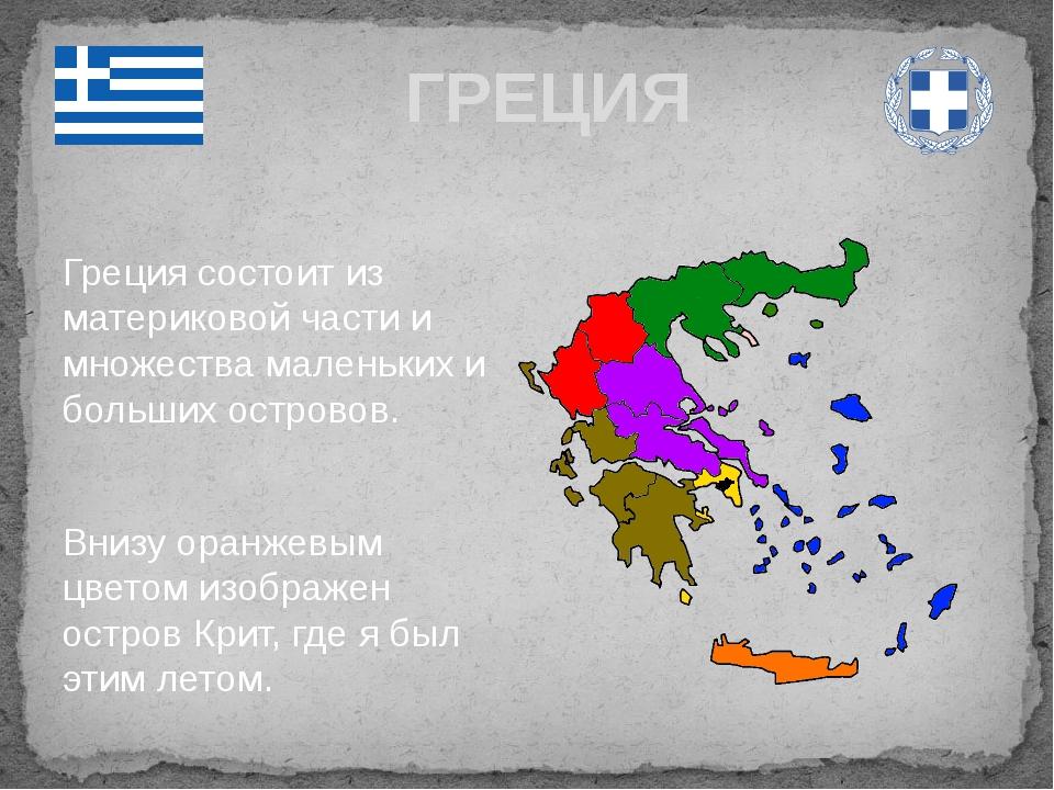 Греция состоит из материковой части и множества маленьких и больших островов...