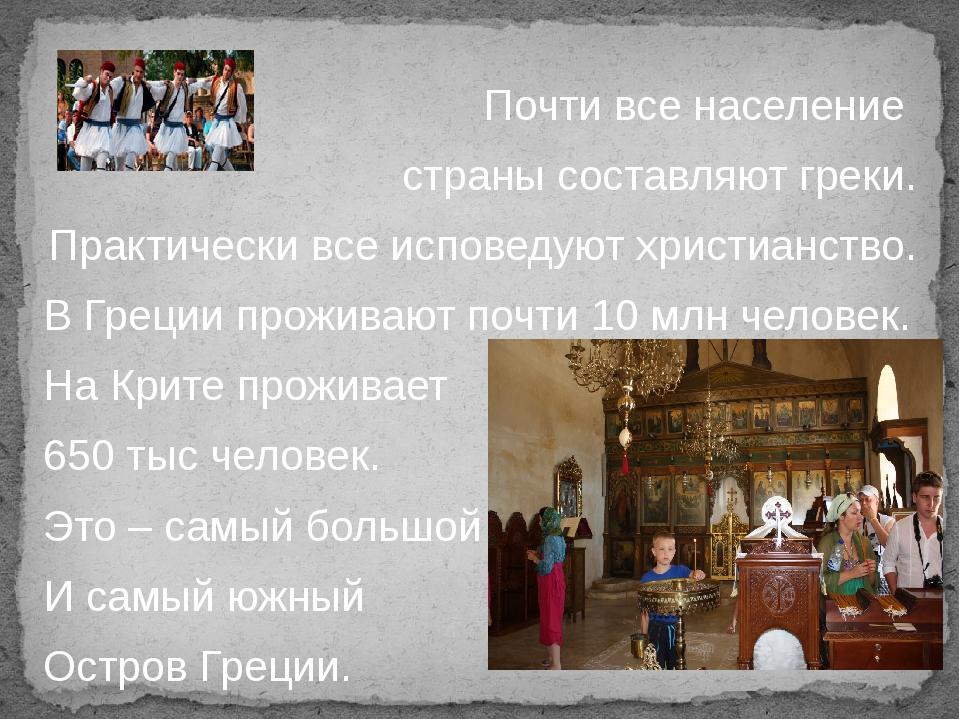 Почти все население страны составляют греки. Практически все исповедуют христ...
