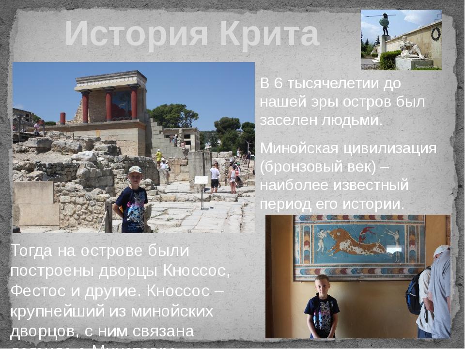 История Крита Тогда на острове были построены дворцы Кноссос, Фестос и другие...