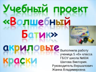 Выполнила работу ученица 5 «б» класса ГБОУ школа №604 Шатова Виктория. Руков