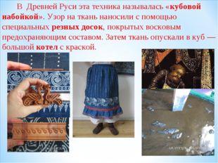 В Древней Руси эта техника называлась «кубовой набойкой». Узор на ткань нано