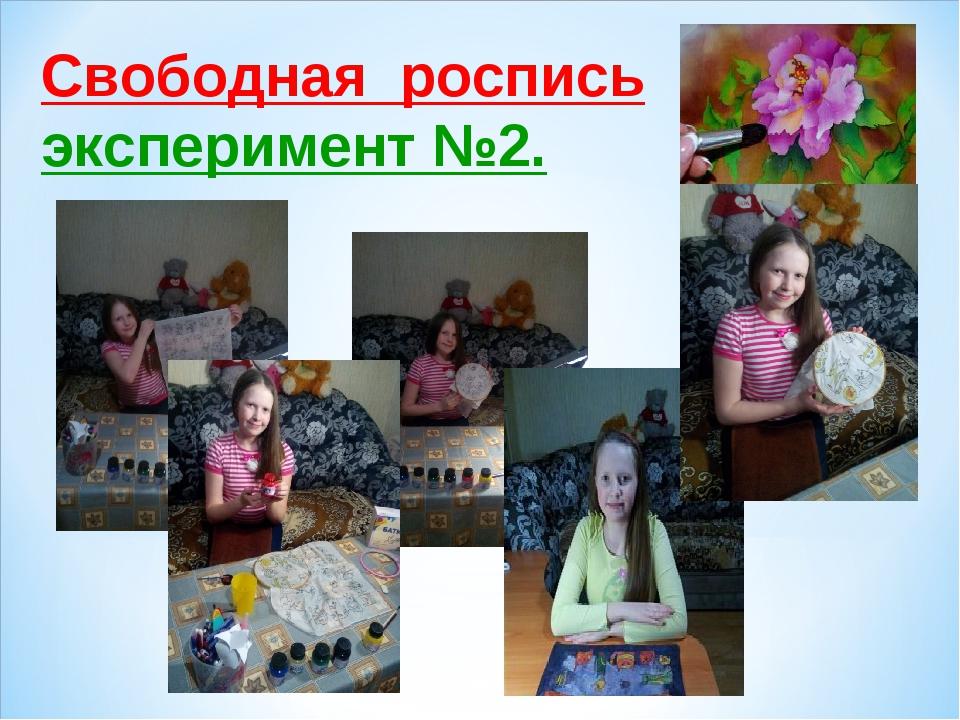 Свободная роспись эксперимент №2.
