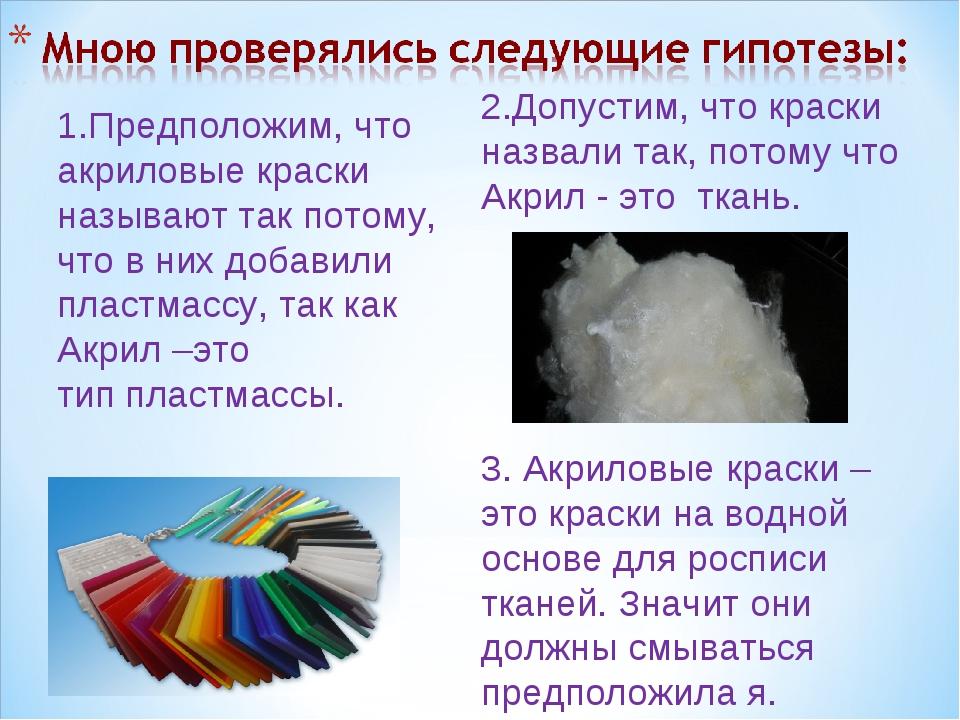 2.Допустим, что краски назвали так, потому что Акрил - это ткань. 3. Акриловы...