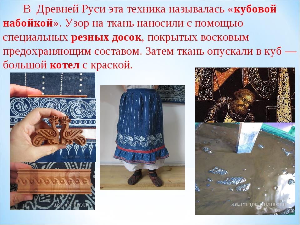 В Древней Руси эта техника называлась «кубовой набойкой». Узор на ткань нано...