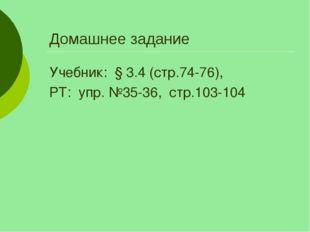 Домашнее задание Учебник: § 3.4 (стр.74-76), РТ: упр. №35-36, стр.103-104