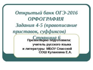Открытый банк ОГЭ-2016 ОРФОГРАФИЯ Задания 4-5 (правописание приставок, суффик