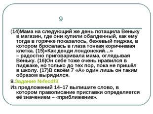 9 (14)Мама на следующий же день потащила Веньку в магазин, где они купили об