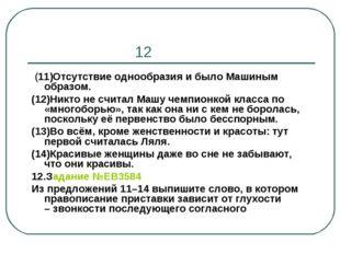 12 (11)Отсутствие однообразия и было Машиным образом. (12)Никто не считал Ма