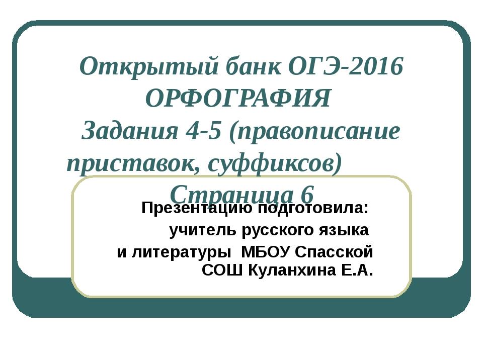Открытый банк ОГЭ-2016 ОРФОГРАФИЯ Задания 4-5 (правописание приставок, суффик...
