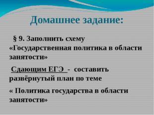 Домашнее задание: § 9. Заполнить схему «Государственная политика в области за