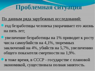 Проблемная ситуация По данным ряда зарубежных исследований: год безработицы ч
