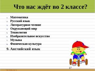 Что нас ждёт во 2 классе? 9. Английский язык Математика Русский язык Литерат