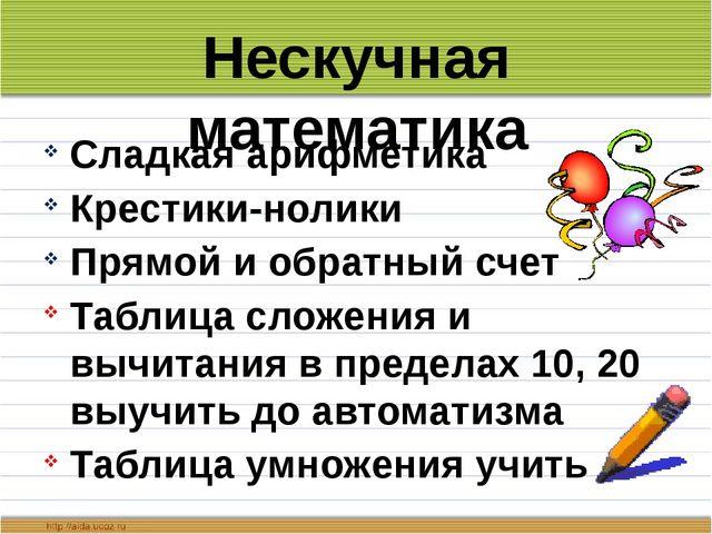 Нескучная математика Сладкая арифметика Крестики-нолики Прямой и обратный сче...