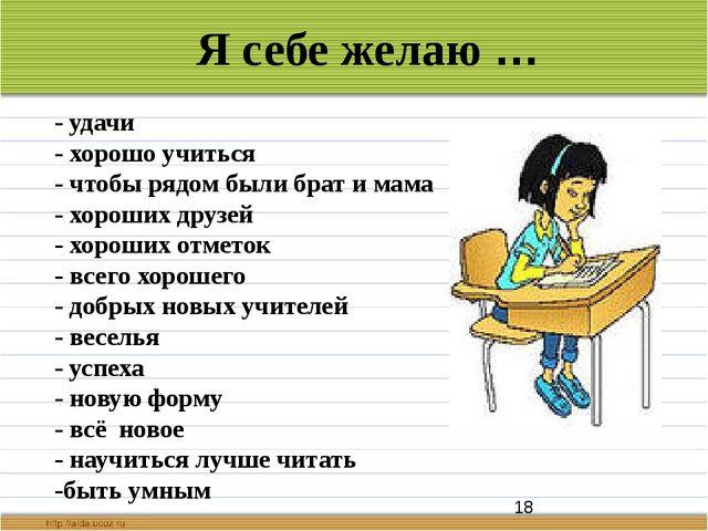 Я себе желаю … - удачи - хорошо учиться - чтобы рядом были брат и мама - хор...