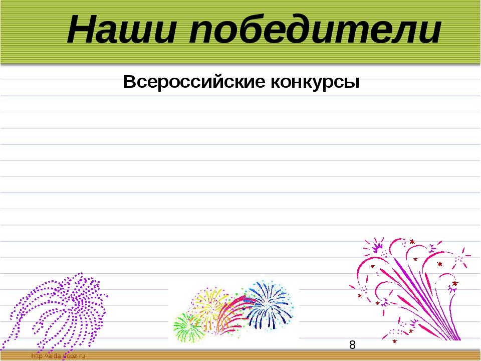 Наши победители Всероссийские конкурсы