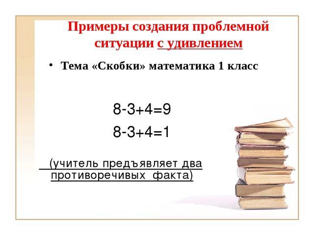 Примеры создания проблемной ситуации с удивлением Тема «Скобки» математика 1...