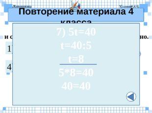 Повторение теории урока №1 Перечислите арабские цифры. Какие числа называются