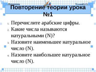 Повторение теории урока №1 5. Почему в числах записанных в таблице разрядов с
