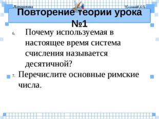 Повторение теории урока №1 Прочтите числа: LIX; CIII; DV; DCCLXX; CMXCIX; DCC