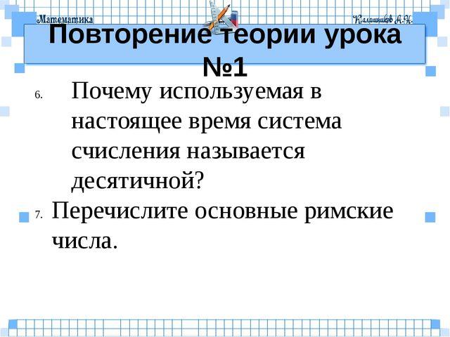 Повторение теории урока №1 Прочтите числа: LIX; CIII; DV; DCCLXX; CMXCIX; DCC...