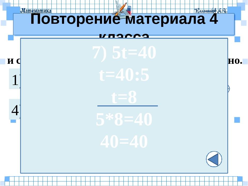 Повторение теории урока №1 Перечислите арабские цифры. Какие числа называются...