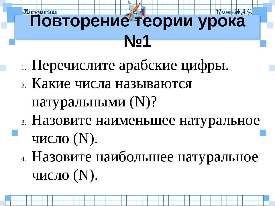 Повторение теории урока №1 5. Почему в числах записанных в таблице разрядов с...