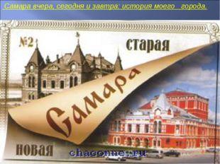 Самара вчера, сегодня и завтра: история моего города.