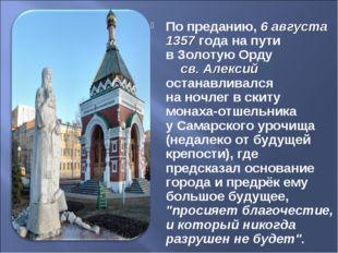 Попреданию, 6августа 1357года напути вЗолотую Орду св. Алексий останавли
