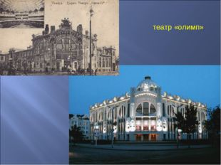 театр «олимп»